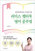 리더스 챕터북 영어 공부법