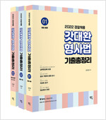 2022 갓대환 형사법 기출문제 총정리 - 전3권