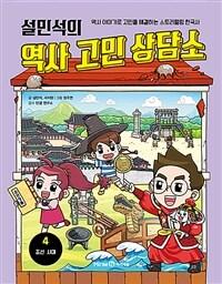 (설민석의) 역사 고민 상담소.4,조선시대