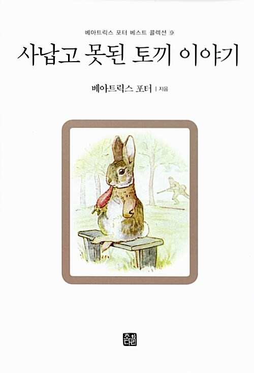 피터래빗 시리즈 09 : 사납고 못된 토끼 이야기