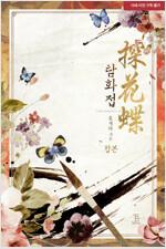 탐화접(探花蝶) (외전증보판)