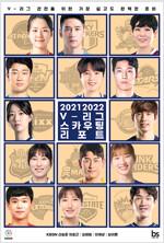 20212022 V-리그 스카우팅리포트
