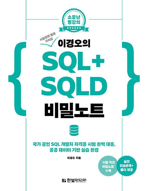 시험장에 몰래 가져갈 이경오의 SQL + SQLD 비밀노트