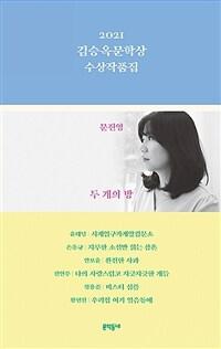 2021 김승옥문학상 수상작품집 상세보기