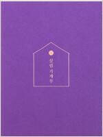 [Purple] 2022 살림 가계부
