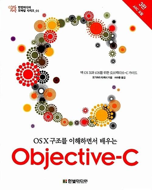 OS X 구조를 이해하면서 배우는 Objective-C