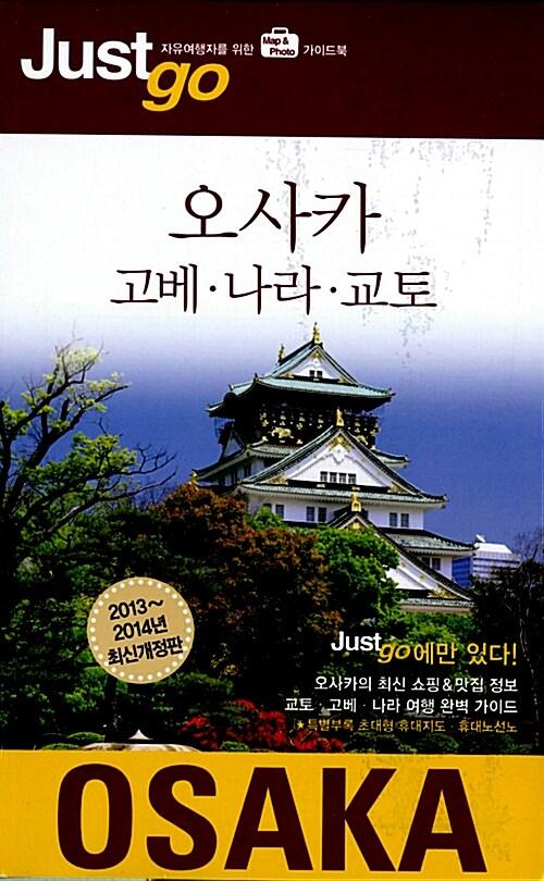 저스트 고 오사카 고베 나라 교토 (2013~2014)