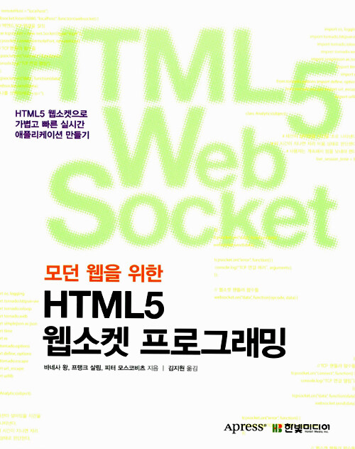 (모던 웹을 위한) HTML5 웹소켓 프로그래밍