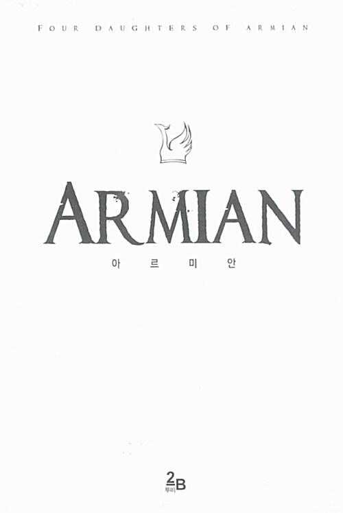 아르미안 세트 - 전4권