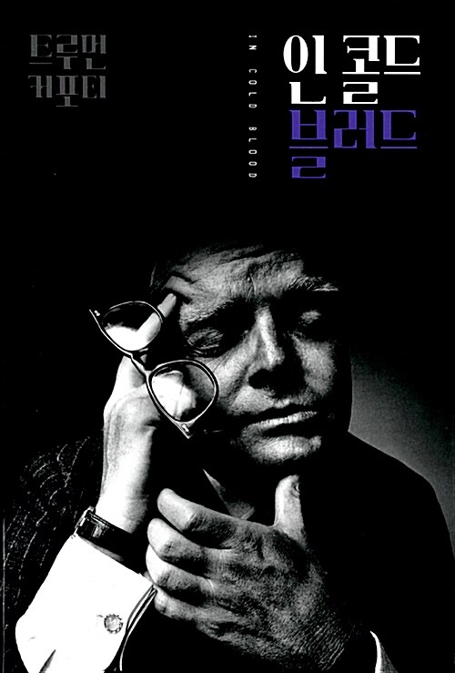 [중고] 인 콜드 블러드