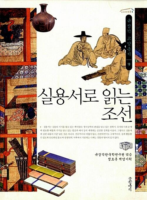 실용서로 읽는 조선