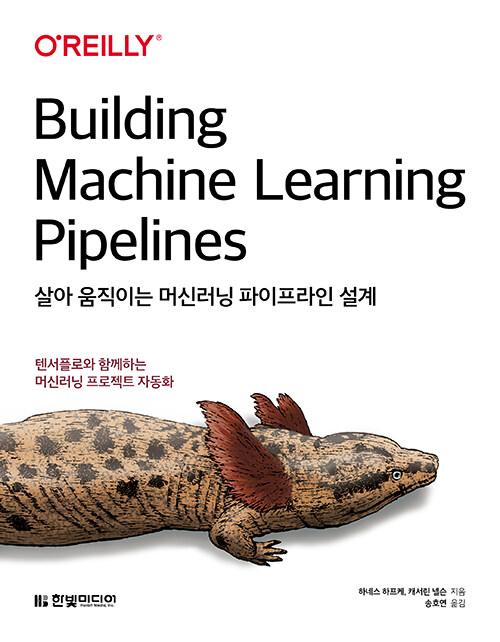 살아 움직이는 머신러닝 파이프라인 설계