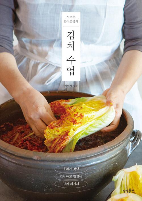김치 수업