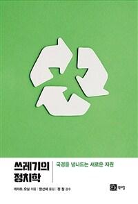 쓰레기의 정치학