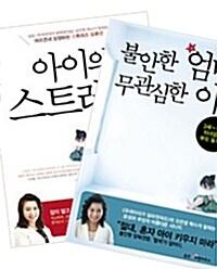 [세트] 오은영 육아 멘토링 2종 세트 - 전2권