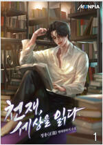 [세트] 천재, 세상을 읽다 (총8권/완결)