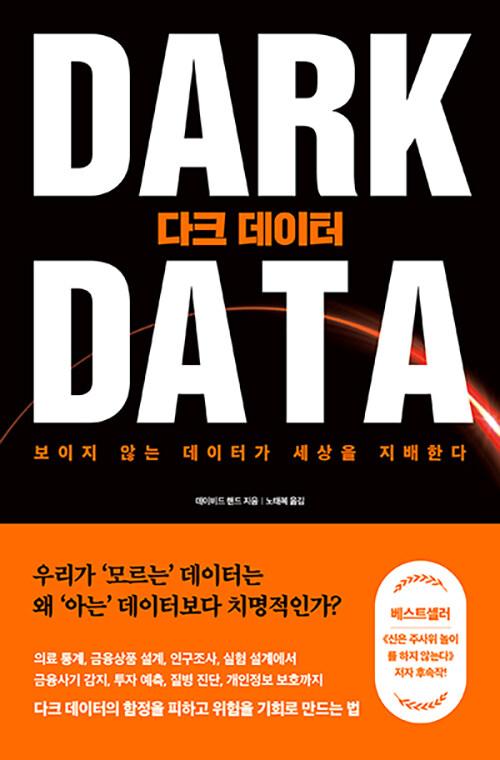 다크 데이터