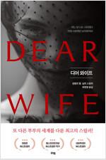 디어 와이프 (DEAR WIFE)