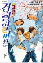 [고화질] 명탐정 코난 경찰학교 편 하 (완결)