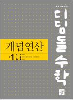 디딤돌수학 개념연산 중1-1A (구.중학연산)