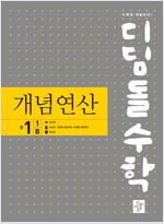 디딤돌수학 개념연산 중1-1B (구.중학연산)