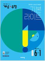 개념 + 유형 라이트 초등 수학 6-1 (2022년)