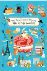 파리 마카롱 수수께끼