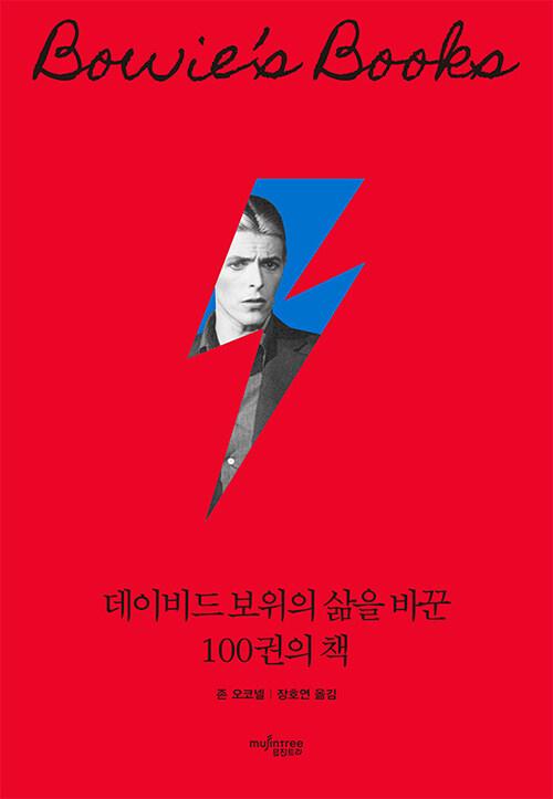 데이비드 보위의 삶을 바꾼 100권의 책