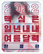 맥심 달력 Maxim Calendar 2022 (한정판)