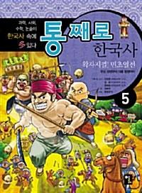통째로 한국사 5