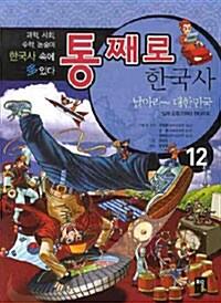 통째로 한국사 12