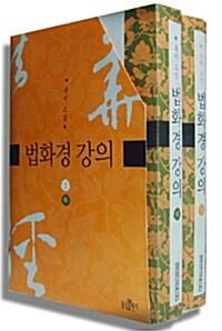 법화경 강의 세트 - 전2권