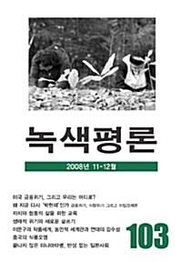 녹색평론 2008년 11.12월