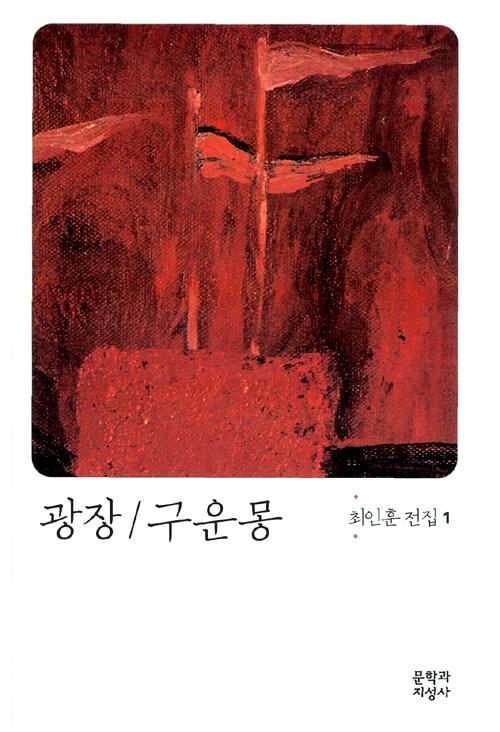 광장 ; 구운몽 / 7판