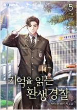 기억을 읽는 환생경찰 5 (완결)