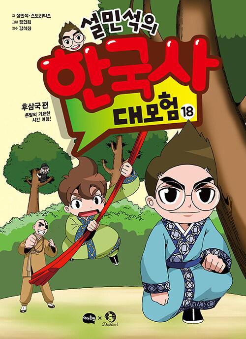 설민석의 한국사 대모험 18