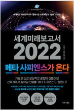 세계미래보고서 2022 : 메타 사피엔스가 온다