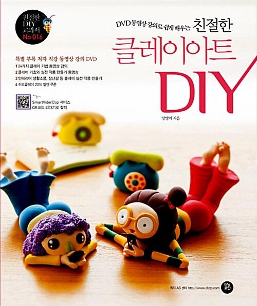 친절한 클레이아트 DIY (저자 직강 동영상 강의 DVD 포함)