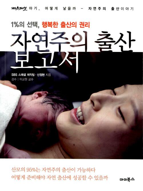 자연주의 출산 보고서 : 1%의 선택, 행복한 출산의 권리