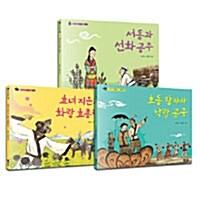 이야기 박물관 시리즈 세트 - 전3권