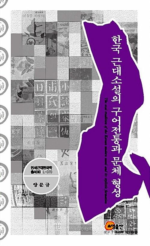 한국 근대소설의 구어전통과 문체 형성