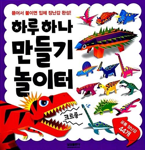 하루하나 만들기 놀이터 : 공룡