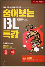 [BL] 숨어 보는 BL 특강 (2교시: 고전에서의 떡 활용법 ~호랑이를 중심으로~)
