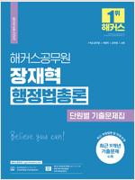 2022 해커스공무원 장재혁 행정법총론 단원별 기출문제집 (7급.9급 공무원)
