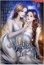[세트] [GL] 의령당 비사 (외전 포함) (총6권/완결)