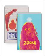 [세트] 고구마구마 + 고구마유 - 전2권