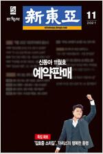 신동아 2021.11 : 특집 [화보&팬덤] '김호중소리길', '아리스'의 행복한 동행