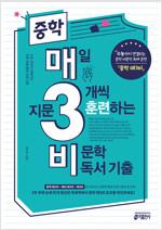 중학 매3비 - 매일 지문 3개씩 훈련하는 비문학 독서 기출