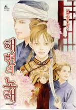 [세트] 이마 이치코 단편 걸작집 (총10권/완결)