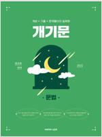 2022 권규호 공무원 국어 개기문 : 문법